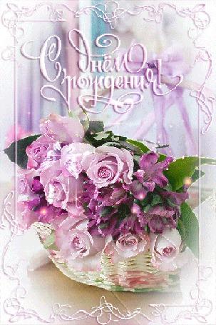 Анимация Сиреневые розы в корзинке на фоне летающих бабочек (С днем рождения!) (© qalina), добавлено: 16.07.2015 22:30
