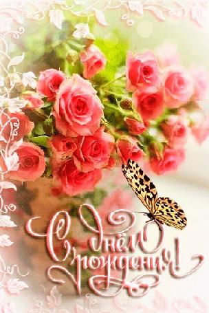 Анимация Розовые розы на фоне бабочки (С днем рождения!) (© qalina), добавлено: 16.07.2015 22:32