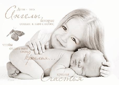 Анимация Девочка с младенцем на фоне бабочки (Дети-это ангелы, которые сошли к нам с небес, чтобы отдать нам свои крылья, крылья счастья) (© qalina), добавлено: 16.07.2015 22:36