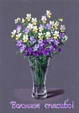 Анимация Красивый букет цветов в вазе (Большое спасибо!) (© qalina), добавлено: 18.07.2015 14:13
