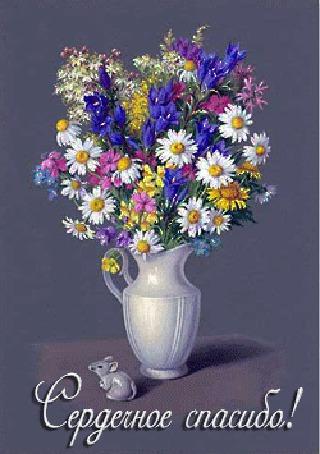 Анимация Красивый букет полевых цветов в кувшинчике на фоне статуэтка мышки (Сердечное спасибо!)