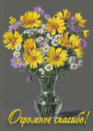 Анимация Красивый букет цветов в вазе (Огромное спасибо!) (© qalina), добавлено: 18.07.2015 14:21