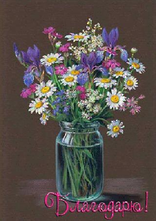 Анимация Красивый букет цветов в банке (Благодарю!) (© qalina), добавлено: 18.07.2015 14:23