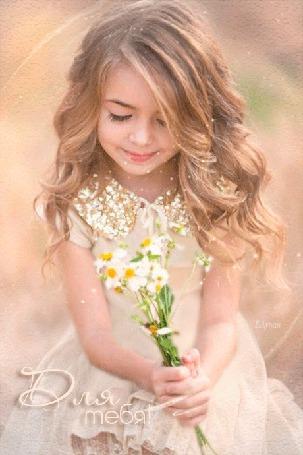 Анимация Девочка с длинными волосами в светлом платье с букетом ромашек в руках (Для тебя!) Е. Лузан