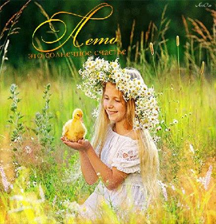 Анимация Белокурая девочка в белом платье с венком из ромашек на голове держит в руках утенка на фоне природы (Лето - это солнечное счастье) АссОль