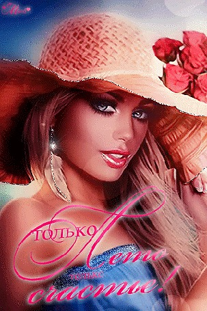 Анимация Девушка в соломенной шляпке с красивыми глазами и розами / Только лето счастье/ (© qalina), добавлено: 20.07.2015 15:50
