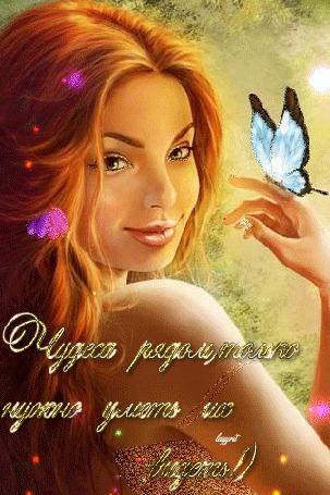 Анимация Девушка с красивым глазами и бабочкой на руке / Чудеса рядом, только нужно уметь их видеть