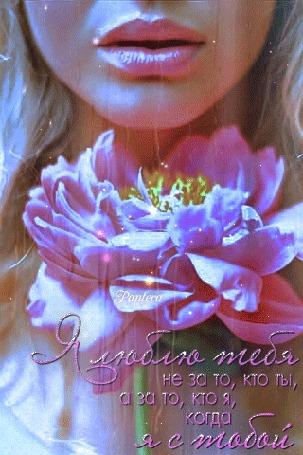 Анимация Девушка с розовой розой с красивыми губами / Я люблю тебя не за то, кто ты, а за то, кто я, когда я с тобой / Пантера