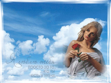 Анимация Девушка с розой на фоне неба и летящего самолета, (Я люблю тебя просто за то, что ты есть у меня.), Dima