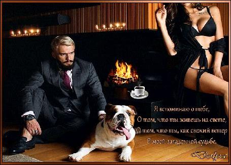 Анимация В комнате, на полу сидит грустный мужчина и гладит собаку, рядом сидит девушка в пеньюаре, горит камин и свечи, стоит чашка с кофе (Я вспоминаю о тебе, О том, что ты живешь на свете, О том, что ты, как свежий ветер В моей загадочной судьбе.)