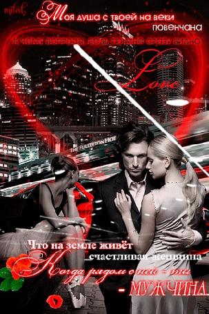 Анимация Влюбленная пара на фоне ночного города на скамейке сидит грустная балерина (Моя душа с твоей на веки повенчана. К чему вопросы ведь по мне сразу видно: Что на земле живет счастливая женщина. Когда рядом с ней - ты - мужчина)