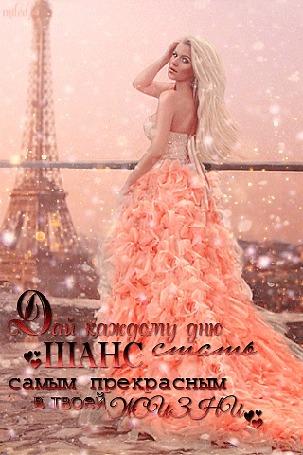 Анимация Девушка в розовом платье на фоне Эйфелевой башни (Дай каждому дню шанс стать самым прекрасным в твоей жизни)
