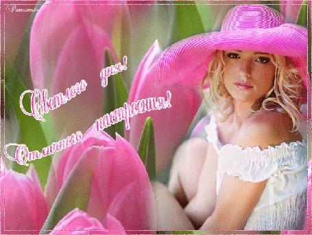 Анимация Белокурая девушка в белом платье и широкополой розовой шляпе сидит среди розовых тюльпанов (Светлого дня! Отличного настроения!) автор Pannamusik