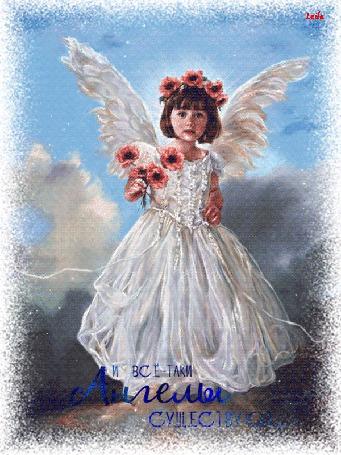 Анимация Девочка-ангел с крылышками и цветами в руках среди облаков (И все-таки Ангелы существуют) автор Лейла
