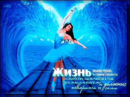 Анимация Морские волны образовали красивые полуовалы сердечком вокруг деревянного пирса с танцующей на нем балериной (Жизнь полна чудес, и самое главное волшебство заключается в том, что мы можеи и должны, - творить их сами)