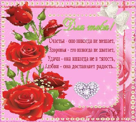 Анимация Розы на фоне сердечка / для тебя / Счастье-оно никогда не мешает, Здоровья-его никогда не хватает, Удачи-она никогда не в тягость, любви-она доставляет радость / Л, Е/ (© qalina), добавлено: 29.07.2015 05:54
