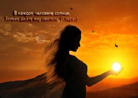 Анимация Девушка на фоне заката держит в руке светящийся шар / В каждом человеке солнце, Только дайте ему светить / Сократ / Мира