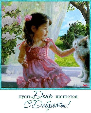 Анимация Красивая девочка с цветком в волосах сидит на подоконнике с котом / Пусть день начинается с доброты / Лейла (© qalina), добавлено: 31.07.2015 21:47