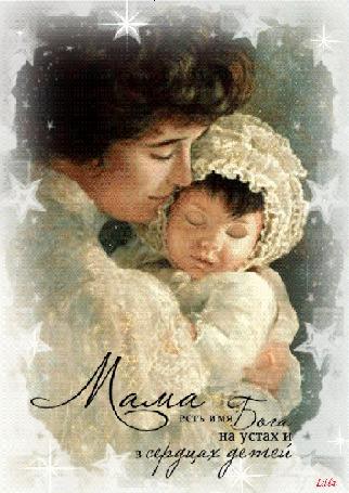 Анимация Мамочка со своим ребеночком/Мама есть имя БОГА на устах и в сердцах детей/Лейла