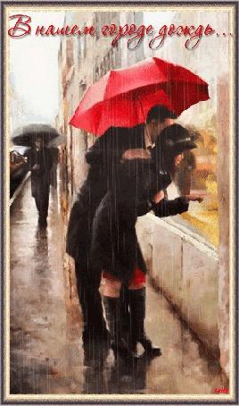 Анимация Девушка с любимым мужчиной стоят под дождем прикрывшись зонтом рассматривая витрину (В нашем городе дождь), автор Лейла (© qalina), добавлено: 03.08.2015 20:42