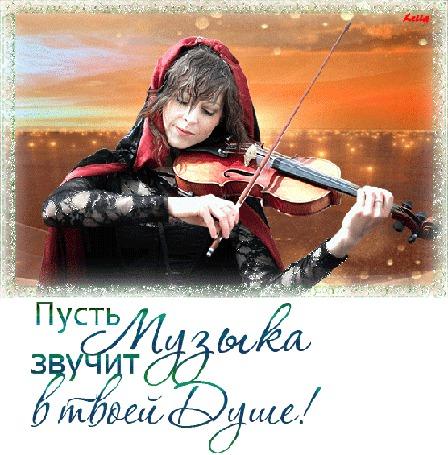 Анимация Девушка играет на скрипке на фоне ночного неба (Пусть музыка звучит в твоей душе), автор Лейла (© qalina), добавлено: 03.08.2015 22:23