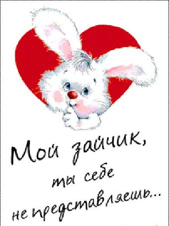 Анимация Задумчивый и жизнерадостный зайчонок с надписью Мой зайчик, ты себе не представляешь, как много места в моем сердце занимаешь! (© Solnushko), добавлено: 04.08.2015 16:59
