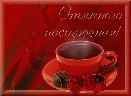Анимация Кружка с чаем на фоне красных маком и конфеты / Отличного настроения/ (© qalina), добавлено: 04.08.2015 19:45