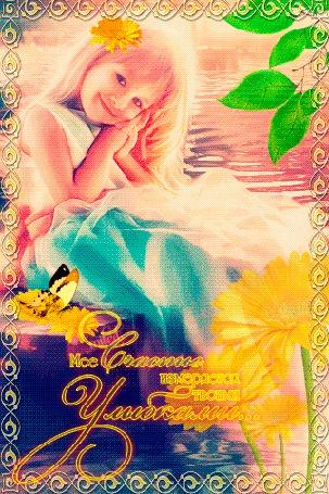 Анимация Милая девочка сидит на мостках у реки в лучах солнца рядом колышутся желтые герберы и ветки дерева (Мое счастье измеряется твоими улыбками)