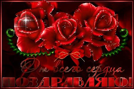 Анимация Красные розы / От всего сердца поздравляю/ (© qalina), добавлено: 06.08.2015 18:48