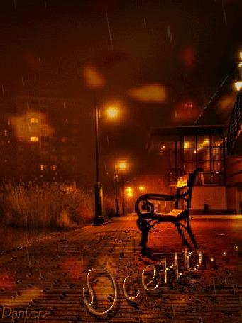 Анимация Ночной город на фоне скамеечки и падающих листьев (Осень) (© qalina), добавлено: 06.08.2015 21:46