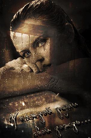 Анимация Красивая грустная девушка на фоне дождя (У каждой души свой дождь), автор Пантера