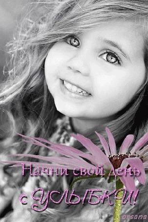 Анимация Девочка с улыбкой на лице на фоне цветка / Начни свой день с улыбки / Орсана/
