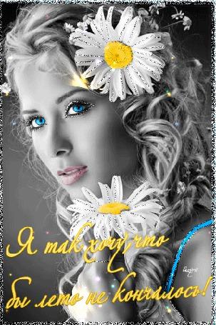 Анимация Голубоглазая девушка с ромашкой в волосах и в руке / Я так хочу чтобы лето не кончалось /