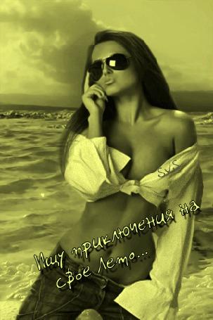 Анимация Девушка на фоне моря и неба в очках / Ищу приключения на свое лето / SVS/ (© qalina), добавлено: 08.08.2015 16:01
