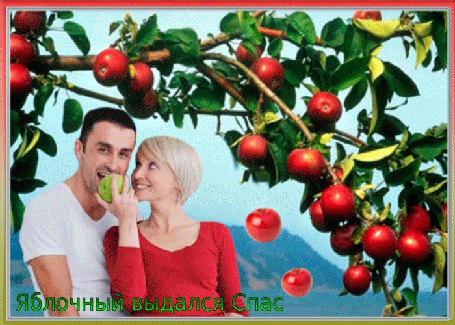 Анимация Яблочный спас, на фоне гор и неба, под веткой яблони девушка дразнит яблоком мужчину (яблочный выдался спас)