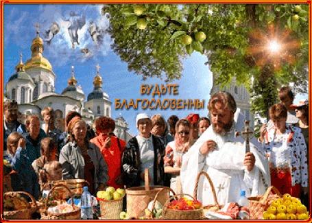 Анимация На фоне неба стоит церковь, во дворе идет служба на преображение господне - яблочный спас, стоят люди, батюшка.(будьте благословенны) (© ДОЛЬКА), добавлено: 14.08.2015 02:56