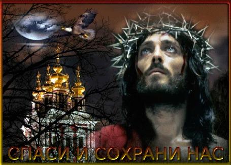 Анимация На фоне хмурого неба, луны и церкви парит ворон, на переднем плане стоит иисус в терновом венке (спаси и сохрани нас) (© ДОЛЬКА), добавлено: 14.08.2015 03:28