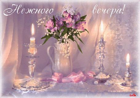 Анимация На столе стоит ваза с цветами и подсвечники с горящими свечами (Нежного вечера!)