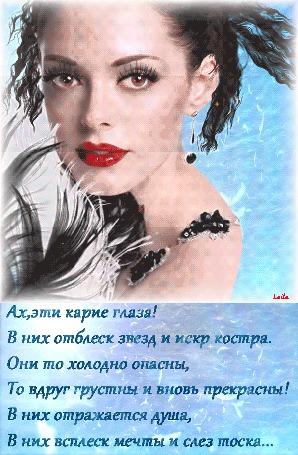 Анимация Кареглазая девушка с серьгой в ухе и с развивающимися волосами, (Ах, эти карие глаза! В них отблеск звезд и искр костра. Они то холодно опасны, то вдруг грустны и вновь прекрасны! В них отражается душа, в них всплеск мечты и слез тоска.) , автор Lella