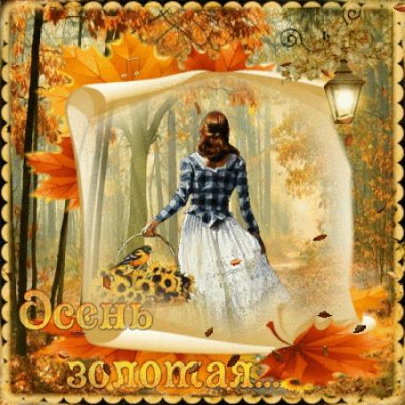 Анимация Девушка с корзиной подсолнухов в осеннем лесу (Осень золотая.), автор Lara LG (© Natalika), добавлено: 04.10.2015 14:05