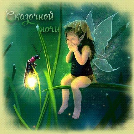 Анимация Девочка-эльф сидит на травинке рядом со светлячком (Сказочной ночи), автор Mira (© Natalika), добавлено: 04.10.2015 14:26