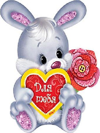 Анимация Зайка на белом фоне, держит сердечко с надписью «Для тебя» (© МилаДЖИ), добавлено: 06.10.2015 22:47