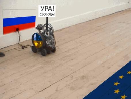 Анимация Робот не успел зарядиться УРА! свобода