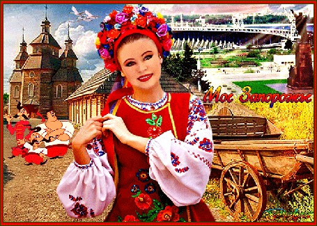 Анимация На фоне днепрогеса, плотины, запорожской сечи, острова хортицы стоит украинская девушка в национальном костюме (мое запорожье) (© ДОЛЬКА), добавлено: 08.10.2015 22:59