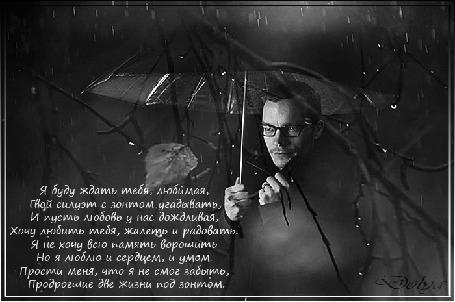 Анимация Идет дождь, мужчина стоит под зонтом (Я буду ждать тебя, любимая Твой силуэт с зонтом угадывать И пусть любовь у нас дождливая Хочу любить тебя, жалеть и радовать. Я не хочу всю память ворошить Но я люблю и сердцем, и умом Прости меня, что я не смог забыть Продрогшие две жизни под зонтом.) (© ДОЛЬКА), добавлено: 13.10.2015 10:03