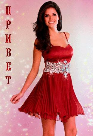 Анимация Девушка в красном платье с блестящим поясом, (Привет), автор Надюшка