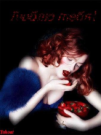 Анимация Рыжая девушка с алыми губами эротично ест клубнику (Люблю тебя!) Yahont
