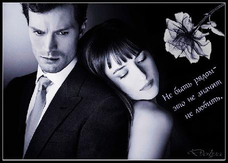 Анимация Мужчина и девушка стоят друг к другу спиной - Джейми Дорнан, Дакота Джонсон, на черном фоне роза. Не быть рядом - это не значит не любить