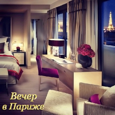 Анимация Уютный интерьер с видом на Париж (Вечер в Париже), от Барков