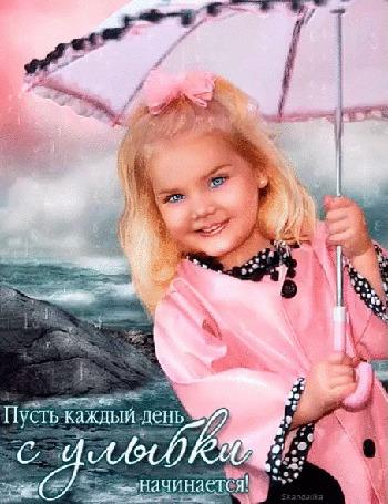 Анимация Девочка с зонтиком сидит под дождем и улыбается (Пусть каждый день с улыбки начинается!), Skandalika
